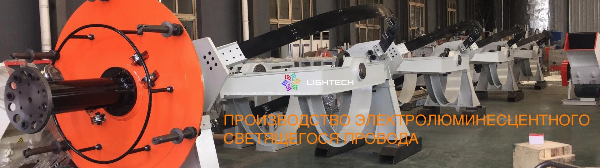 Производство и дистрибуция электролюминесцентного светящийся провода